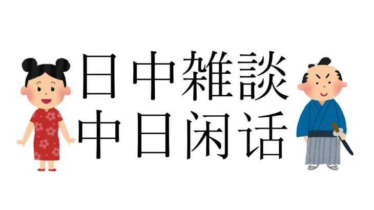 【第十四回】日中雑談・中日闲话